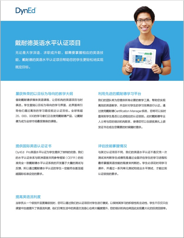 戴耐德认证项目宣传单页