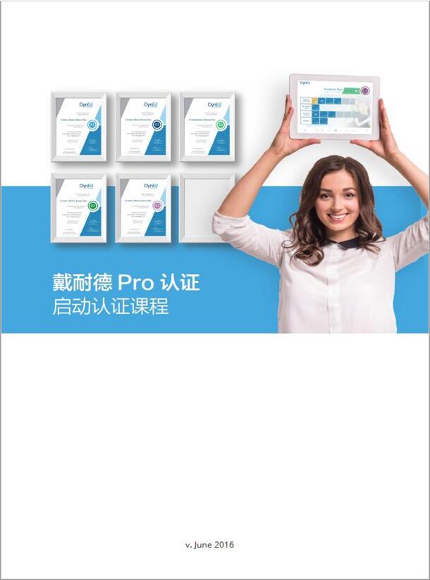 戴耐德Pro 认证 - 启动认证课程