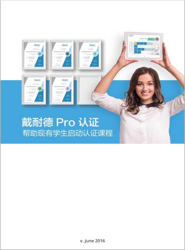 戴耐德Pro 认证 - 帮助现有学生启动认证课程