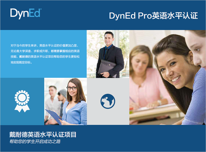 DynEd Pro Student Certification-CN