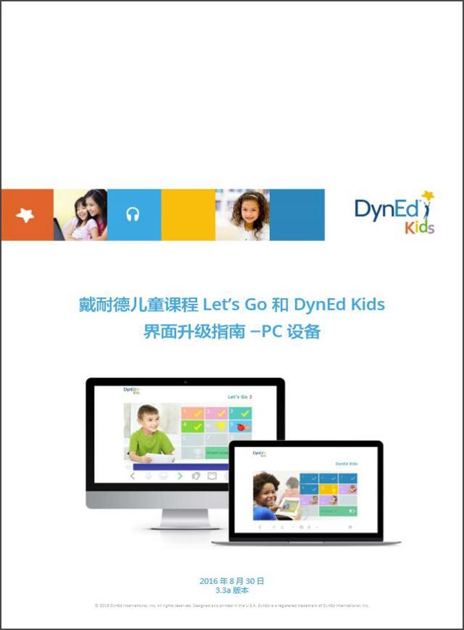 戴耐德儿童课程界面升级指南 - PC版本CN截图