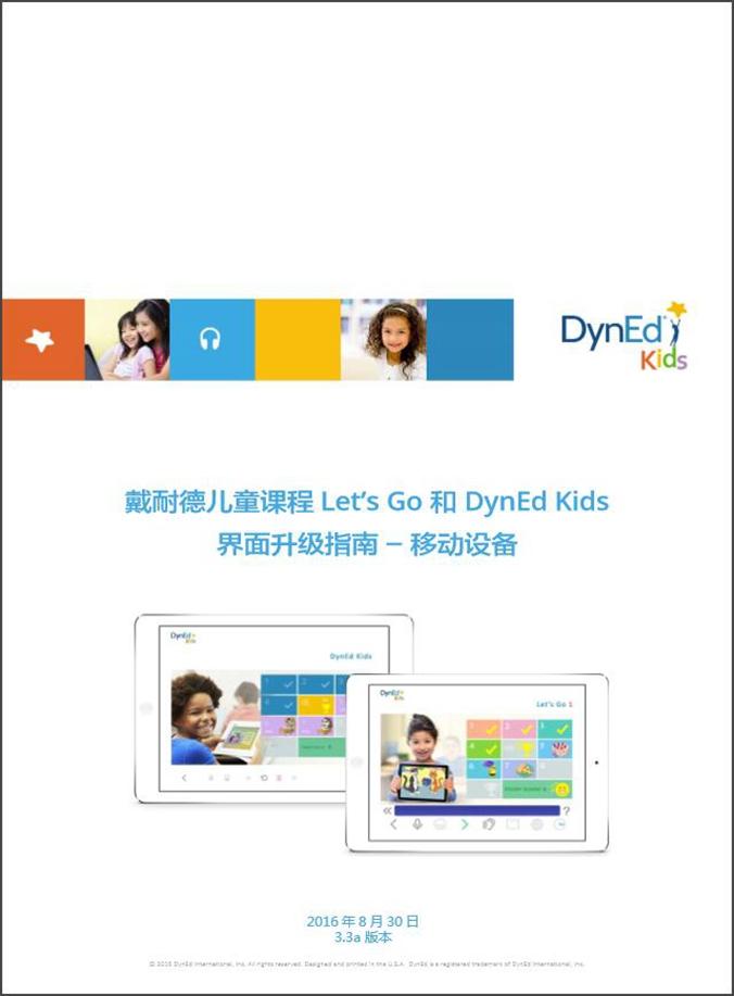 DynEd Kids Menu Upgrade Guide Mobile截图