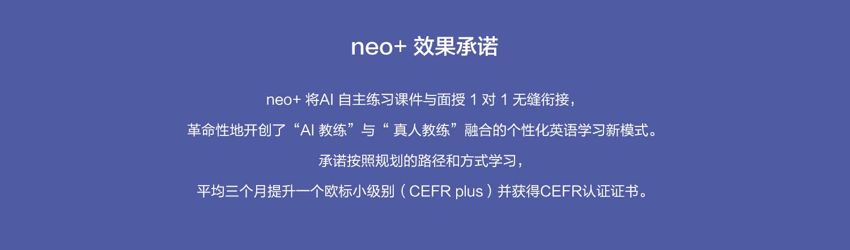 neo+_03